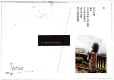 Sarah from Taiwan